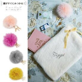 【ゆうパケット可】Tippi Tippi Fur バッグキーホルダー バッグクリップ キーチェーン 鞄 リュック 鍵 カギ ファー