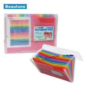 ドキュメントファイル A4 ファイルボックス 書類収納ケース Beauton ビュートン レインボー