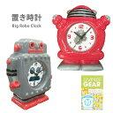 <ゆうパケット不可>TAPAS Big Robo Clock ビッグ ロボット アナログ クロック 置き時計 インテリア