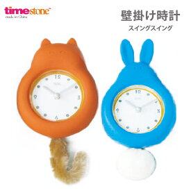 【アウトレット】掛け時計 壁掛け 時計 おしゃれ クロック ウォールクロック デザイン時計 尻尾 しっぽ 揺れる 振り子 うさぎ 兎 ねこ 猫 キャット 【返品交換不可】