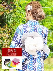 浴衣 セット レディース ゆかた 帯 下駄 小物 キャバ Ryuyu 兵児帯 シンプル 浴衣帯 単色 あす楽 即日発送 白 ブランド
