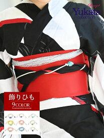 浴衣 セット レディース ゆかた 帯 下駄 小物 キャバ Ryuyu 飾りひも 帯紐 プチプラ とんぼ玉 あす楽