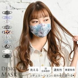 [18日〜10%OFFクーポン]【メール便対応】小物 ファッション レディース マスク 洗える 通気性 オールシーズン あす楽 セクシー エロ