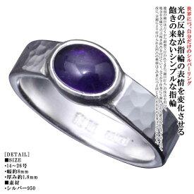 指輪 メンズ シンプル 龍頭 丸 鎚目 リング 10mm アメジスト シルバー 槌目 メンズリング 2月 誕生石 14号〜28号