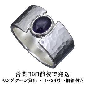 指輪 メンズ シンプル 龍頭 丸 鎚目 リング 12mm アメジスト シルバー 槌目 メンズリング 2月 誕生石 14号〜28号