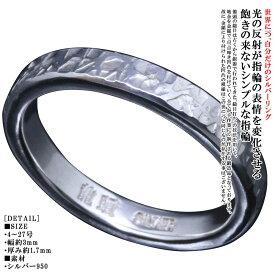 指輪 メンズ シンプル 刻印 無料 龍頭 籠目 鎚目 リング 3mm シルバー 槌目 メンズリング 名入れ 4号〜27号