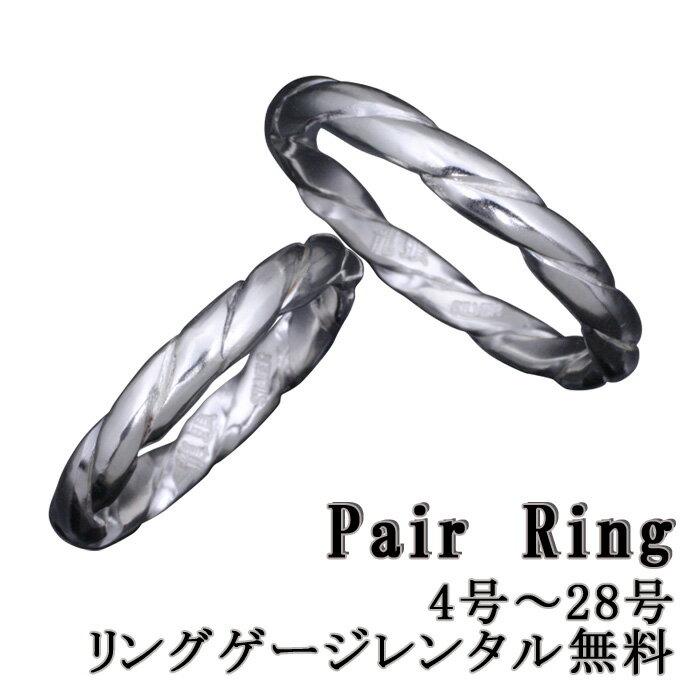 ペアリング シルバー 龍頭 ツイスト リング 幅3mm 指輪 2個 セット シンプル メンズ レディース ペア 4号 5号 6号 7号 8号 9号 10号 11号 12号 13号 14号 15号 16号 17号 18号 19号 20号 21号 22号 23号 24号 25号 26号 27号 28号