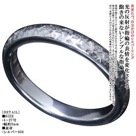 指輪 メンズ シンプル 刻印 無料 龍頭 甲丸 籠目 鎚目 リング 3mm シルバー 槌目 ペアリング 名入れ 4号〜27号