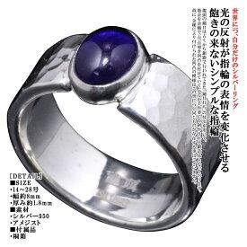 指輪 メンズ シンプル 龍頭 丸 鎚目 リング 8mm アメジスト シルバー 槌目 メンズリング 2月 誕生石 14号〜28号