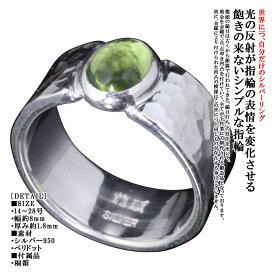 指輪 メンズ シンプル 龍頭 丸 鎚目 リング 8mm ペリドット シルバー 槌目 メンズリング 8月 誕生石 14号〜28号