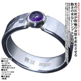 指輪 メンズ シンプル 龍頭 丸 鎚目 リング 5mm アメジスト シルバー 槌目 メンズリング 2月 誕生石 4号〜28号