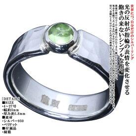 指輪 メンズ シンプル 龍頭 丸 鎚目 リング 5mm ペリドット シルバー 槌目 メンズリング 8月 誕生石 4号〜28号