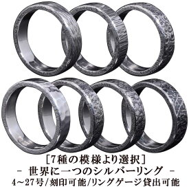 指輪 メンズ シンプル 龍頭 鎚目 槌目 シルバーリング 5mm 各種 シルバー メンズリング 名入れ 刻印 無料 4号〜27号