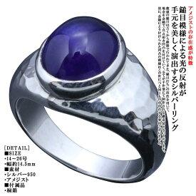 指輪 メンズ シンプル 龍頭 丸 鎚目 リング アメジスト シルバー 槌目 叩き メンズリング 14号〜26号