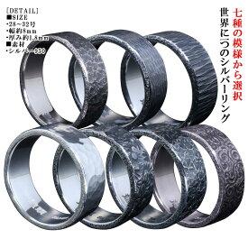 指輪 大きいサイズ メンズ シンプル 龍頭 鎚目 槌目 シルバーリング 8mm 各種 シルバー 太い 名入れ 刻印 無料 28号〜32号