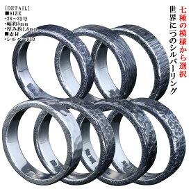 指輪 大きいサイズ メンズ シンプル 龍頭 鎚目 槌目 シルバーリング 5mm 各種 シルバー 太い 名入れ 刻印 無料 28号〜32号