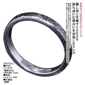 指輪 メンズ シンプル 龍頭 籠目 鎚目 リング 3mm 燻し加工 シルバー 槌目 名入れ 刻印 無料 メンズリング ペアリング 4号〜27号