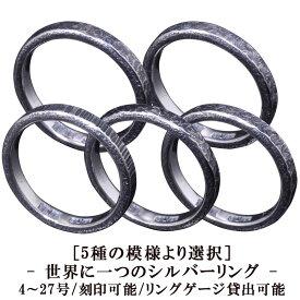 指輪 メンズ シンプル 龍頭 鎚目 槌目 シルバーリング 3mm 各種 シルバー メンズリング 名入れ 刻印 無料 4号〜27号