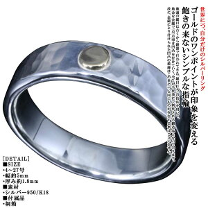 指輪 メンズ ゴールド シルバー シンプル 龍頭 K18 ドット 丸 鎚目 シルバーリング 幅5mm 18金 槌目 ブランド おしゃれ 4号〜27号
