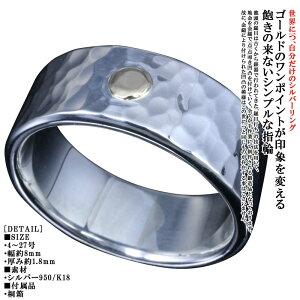 指輪 メンズ ゴールド シルバー シンプル 龍頭 K18 ドット 丸 鎚目 シルバーリング 幅8mm 18金 槌目 ブランド おしゃれ 4号〜27号