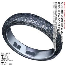 指輪 メンズ シンプル 龍頭 甲丸 籠目 鎚目 リング 5mm シルバー 槌目 名入れ 刻印 無料 メンズリング ペアリング 4号〜27号