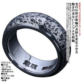 指輪 メンズ シンプル 刻印 無料 龍頭 甲丸 籠目 鎚目 リング 8mm シルバー 槌目 メンズリング 名入れ 12号〜27号