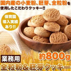 保育園に導入実績のあるこだわりクッキー!!【業務用】全粒粉&胚芽クッキー800g