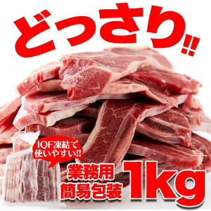 カルビ 冷凍 簡単 おいしい 肉 骨付き【業務用】骨付きカルビ(ショートリブ)どっさり約1キログラム
