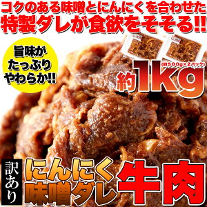 味噌味 がっつり 肉 パーティー アウトドア 学生 特製ダレが食欲をそそる!!ガッツリ系【訳あり】にんにく味噌ダレ牛肉1キログラム(約500グラム×2パック)