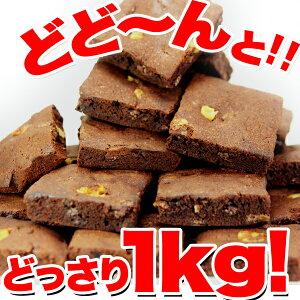 チョコたっぷり かわいい 仲間とシェア おやつ 訳あり】高級チョコブラウニーどっさり1kg 大人気のため納期1か月以上かかります