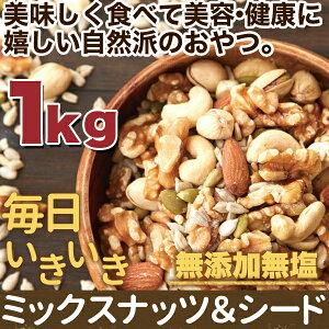 ミックスナッツ&シード1kg 美容健康応援!!無添加無塩☆毎日いきいき たっぷり