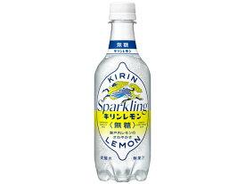 キリン レモンスパークリング 無糖 ペット ブランド誕生当時の思想に基づき、こだわり抜いて作った「レモンがおいしい無糖炭酸水」 450ml x24本セット  商品ラベルは予告なく変更する場合がございます。