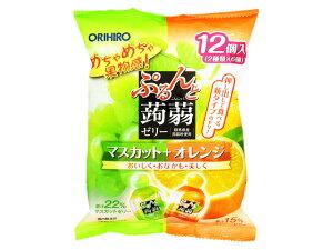 【ぷるんと蒟蒻ゼリー】オリヒロ ぷるんと蒟蒻ゼリー マスカット+オレンジ 20g×12個入*12袋 果汁感たっぷりの美味しく手軽なプチサイズの蒟蒻ゼリー※パッケージ等予告なく変更する場合