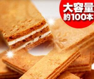 【訳あり】ホワイトチョコサンドバー1kg≪常温≫1日約3万本売れてます!!超大容量約100本☆