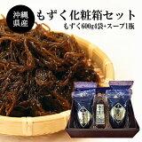 沖縄特産島もずく化粧箱セット(600g4袋+島もずくスープ1瓶)【送料無料】