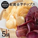 【送料無料】紅黄金芋チップス(5袋)