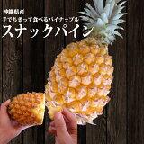 【送料無料】沖縄県産スナックパイン2玉〜5玉(2.8Kg以上)ちぎって食べるパイン