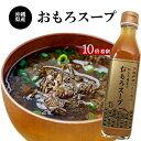 【送料無料】おもろスープ3本セット (300ml×3本) 沖縄料理 だし