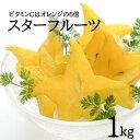 【送料無料】沖縄産スターフルーツ1kg(4〜9玉)星の形 無添加沖縄フルーツ お歳暮