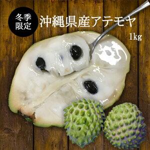 【送料無料】沖縄産 アテモヤ1Kg(3玉〜6玉)森のアイスクリーム カスタ−ドアップル