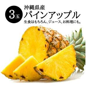 【送料無料】沖縄産パイナップル2.4kg (2玉〜3玉) 無添加 沖縄フルーツ
