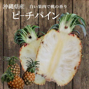 【送料無料】沖縄産ピーチパイン10玉〜12玉(9kg以上)桃の香りのパイン ソフトタッチ