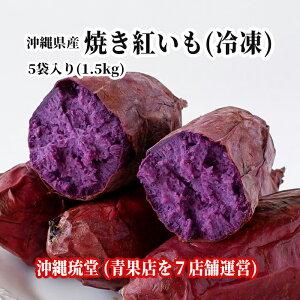 【送料無料・即発送可】沖縄県産 焼き紅芋(冷凍)5袋入り(1.5kg)国産 紅いも 紅イモ