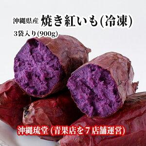 【送料無料・即発送可】沖縄県産 焼き紅芋(冷凍)3袋入り(900g)国産 紅いも 紅イモ
