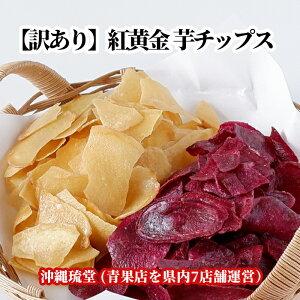 【訳あり】紅黄金 芋チップス9袋【即発送可・送料無料】紅芋チップス さつまいもチップス 無添加 おやつ