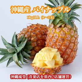 【送料無料・即発送可】沖縄県産パイナップル(パインアップル) 1kg以上(1〜2玉)パイン パイナップル 沖縄 フルーツ ギフト 贈り物対応可