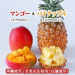 【送料無料・即発送可】沖縄県産アップルマンゴー&パイナップル食べ比べセット 3玉(900g以上)&1玉(800g以上)