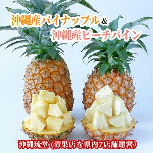 【送料無料・即発送可】沖縄県産パイナップル&ピーチパイン食べ比べセット各1〜2玉ずつ(合計2.4kg以上)