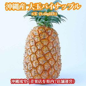 沖縄県産【大玉】パイナップル(パインアップル) 6玉(9.6kg以上)【送料無料・即発送可】