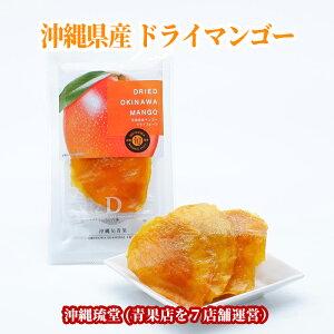 沖縄県産ドライマンゴー(マンゴーのドライフルーツ) 3袋(39g)【国産・無添加・砂糖不使用】【送料無料・即発送可】